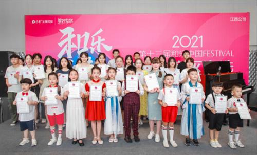 梦想起航!第十三届和乐中国Festival江西赛区海选圆满落幕135.png