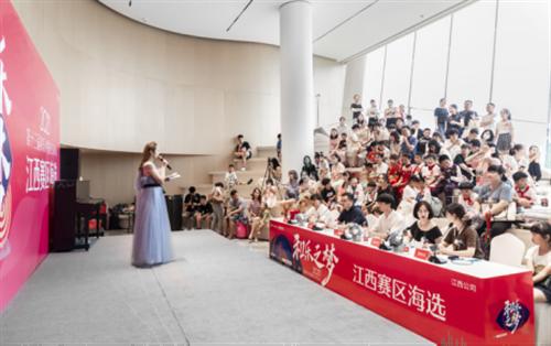 梦想起航!第十三届和乐中国Festival江西赛区海选圆满落幕235.png