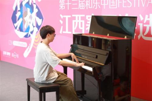 梦想起航!第十三届和乐中国Festival江西赛区海选圆满落幕688.png