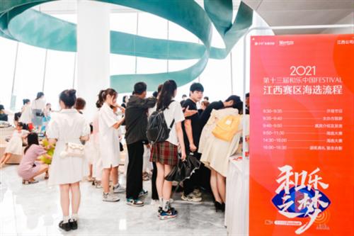 梦想起航!第十三届和乐中国Festival江西赛区海选圆满落幕233.png